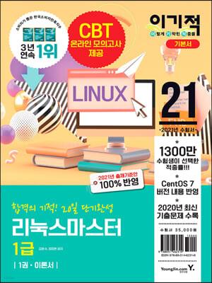 2021 이기적 리눅스마스터 1급 기본서