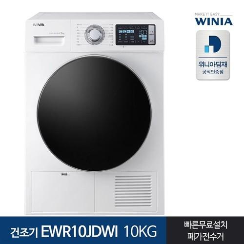 인증 위니아 의류건조기 EWR10JDWI 10KG