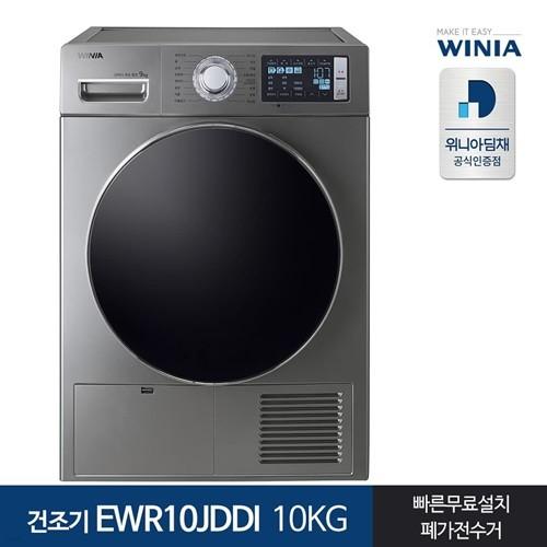 인증 위니아 의류건조기 EWR10JDDI 10KG