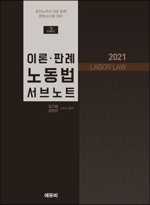 2021 이론·판례 노동법 서브노트