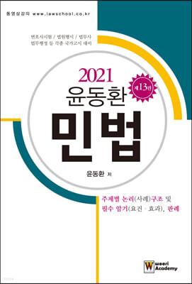 2021 윤동환 민법 주제별 논리(사례)구조 및 필수 암기(요건·효과), 판례