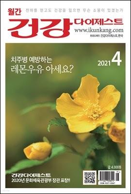 건강다이제스트 2021년 04월호