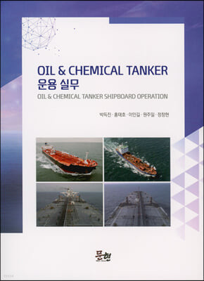OIL & CHEMICAL TANKER 운용 실무
