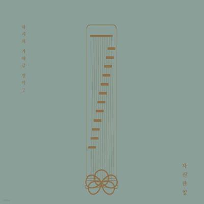 하지희 - 가야금 정악 2: 자진한잎
