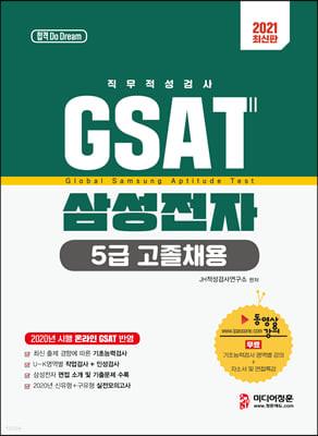 2021 GSAT 5급 고졸채용 삼성전자 직무적성검사
