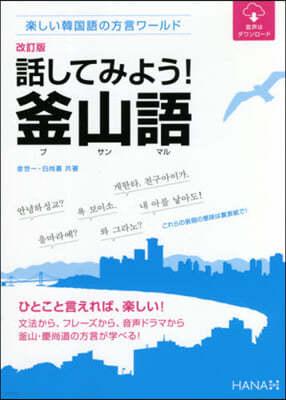 話してみよう! 釜山語 改訂版