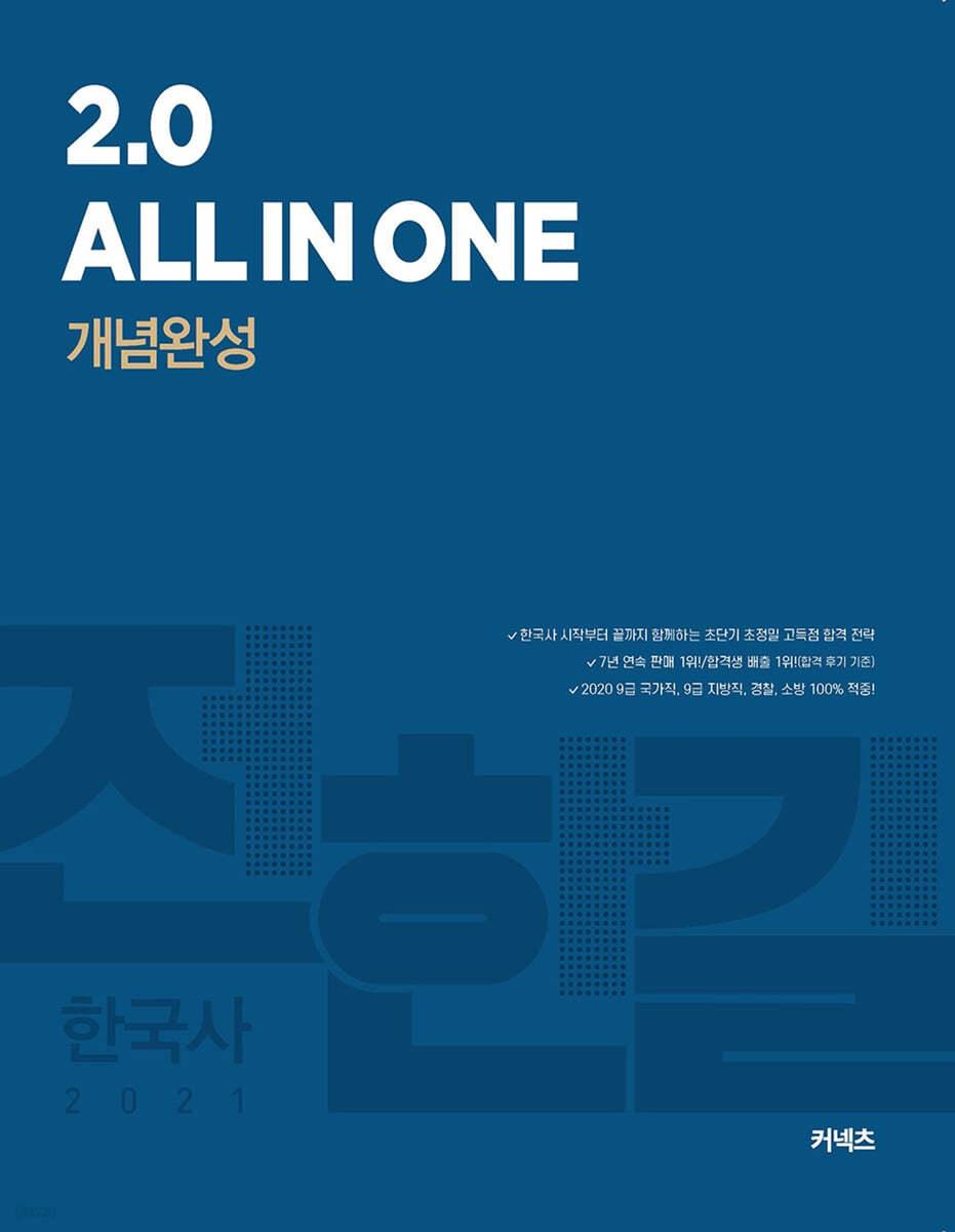 2021 전한길 한국사 2.0 All in one 개념완성