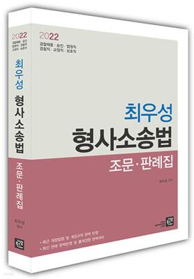 2022 최우성 형사소송법 조문·판례집
