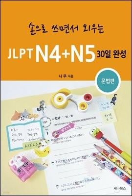 손으로 쓰면서 외우는 JLPT N4+N5 30일  완성