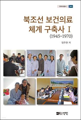 북조선 보건의료체계 구축사Ⅰ