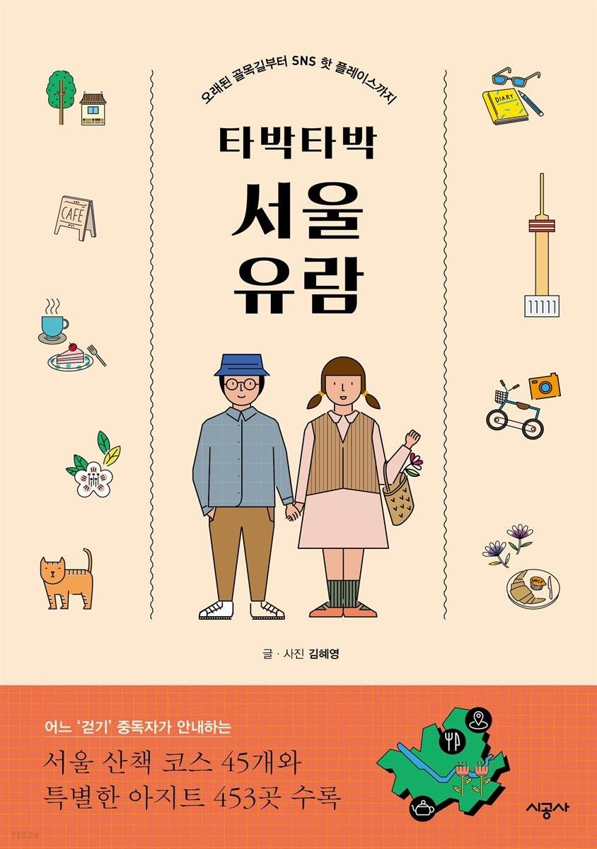 타박타박 서울 유람 (개정판)