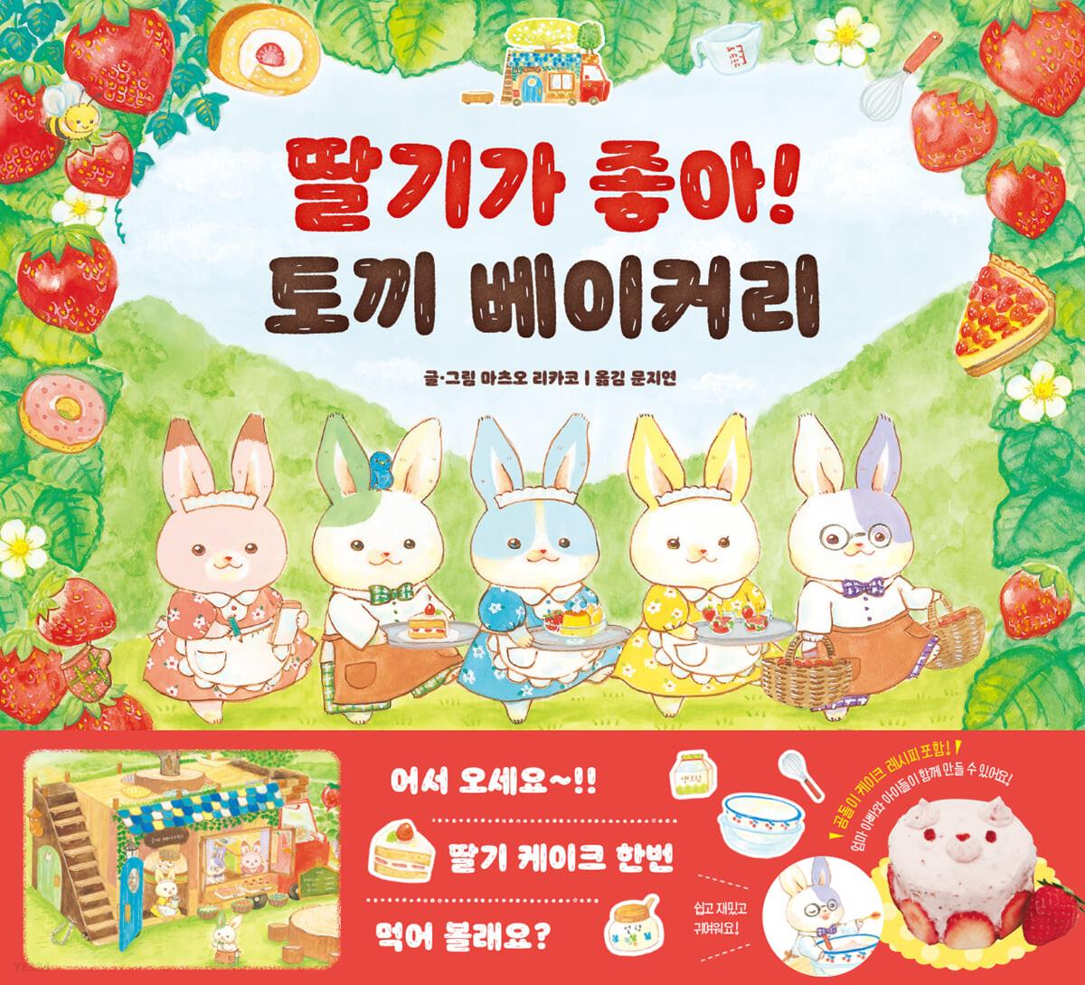 딸기가 좋아! 토끼 베이커리