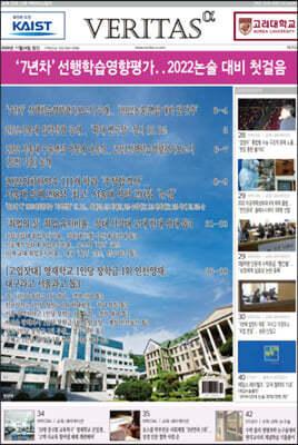 베리타스알파 고입·대입을 위한 고품격 교육 신문 (353호)