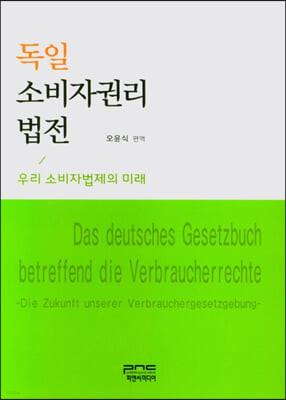 독일 소비자권리 법전