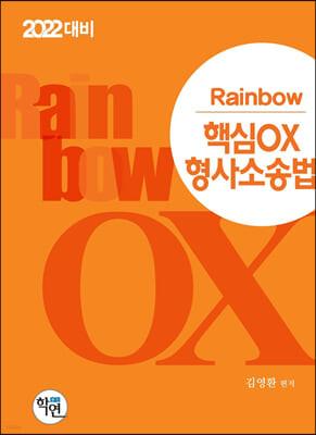 2022 Rainbow 핵심OX 형사소송법