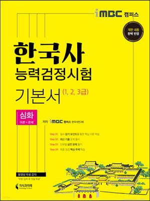 2021 iMBC 캠퍼스 한국사능력검정시험 기본서 심화(1, 2, 3급)