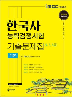 2021 iMBC 캠퍼스 한국사능력검정시험 기출문제집 기본(4, 5, 6급)