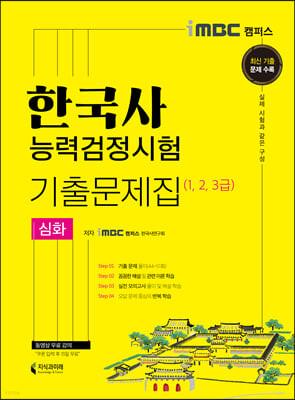 2021 iMBC 캠퍼스 한국사능력검정시험 기출문제집 심화(1, 2, 3급)