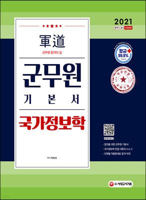 2021 군도(軍道) 군무원 국가정보학