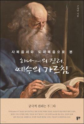 하나(One)의 진리, 예수의 가르침