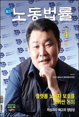 노동법률 2021년 04월호