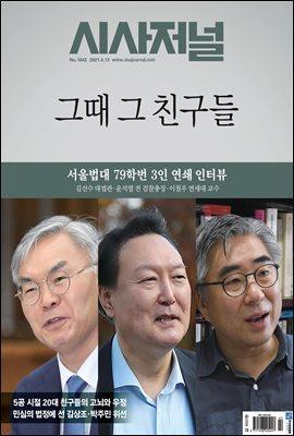 시사저널 2021년 04월호 1642호