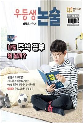우등생논술 2021년 04월호