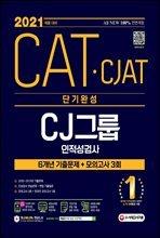 2021 채용대비 All-New CATㆍCJAT CJ그룹 인적성검사 단기완성 최신기출유형+모의고사 3회