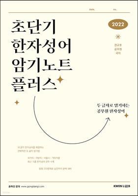 2022 초단기 한자성어 암기노트+