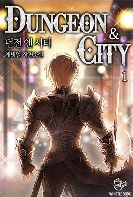 던전 앤 시티(Dungeon & city)