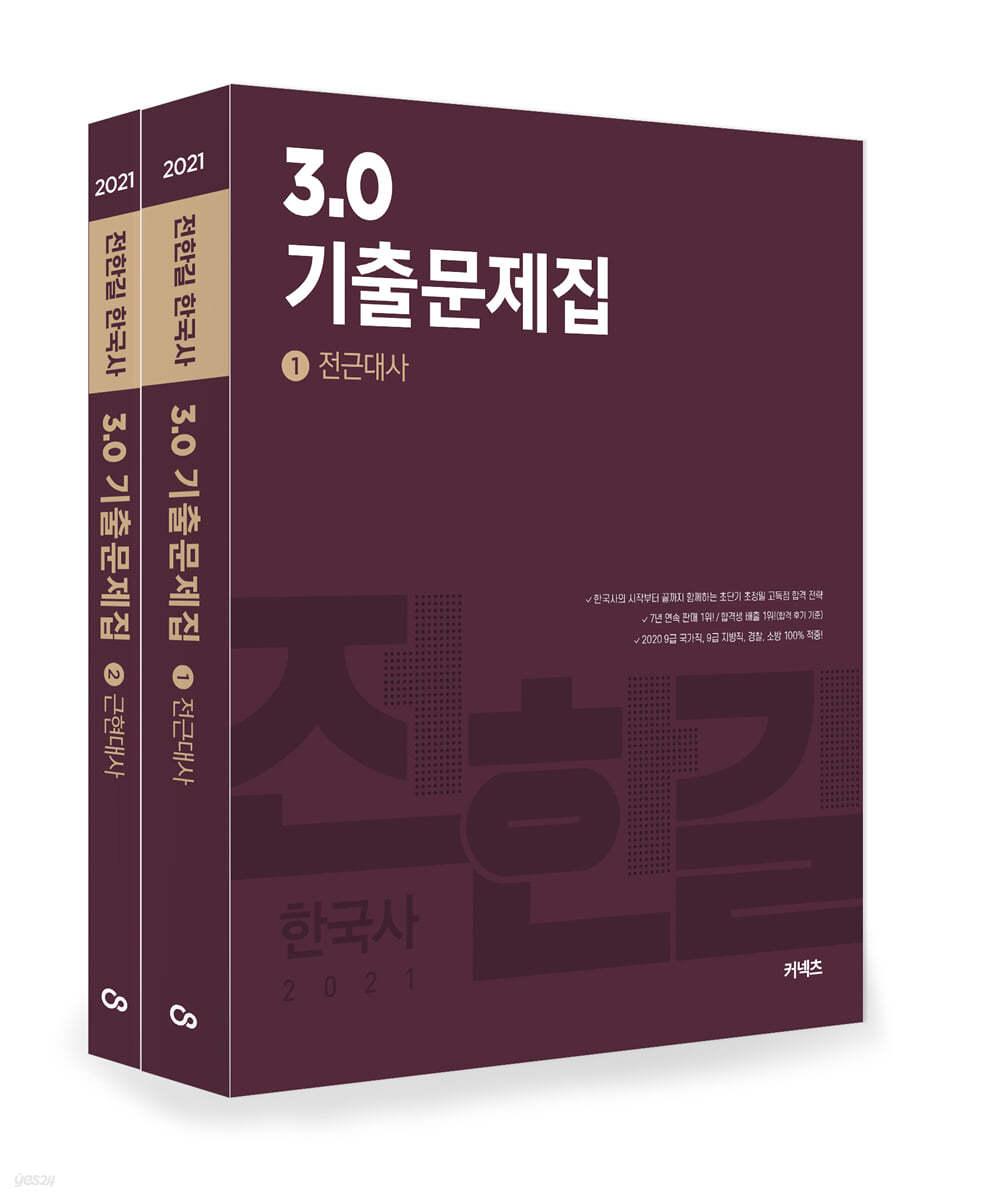 2021 전한길 한국사 3.0 기출문제집