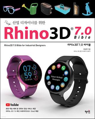 산업 디자이너를 위한 Rhino3D 7.0 바이블