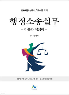행정소송실무