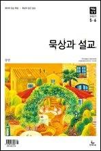 묵상과 설교 2021년 5-6월호(잠언)