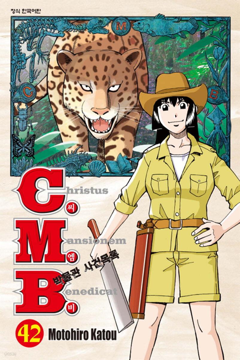 C.M.B. (씨엠비) 박물관 사건목록 42