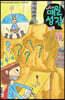 저학년(1-3학년용) 어린이 매일성경 (격월간) : 5,6월호 [2021]