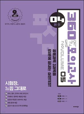 2021 공단기 360 공통과목 모의고사 Vol.5 (04월호)