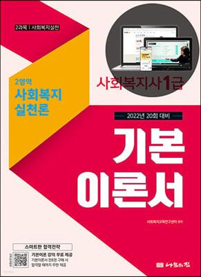 2022 나눔의집 사회복지사1급 기본이론서 3영역 사회복지실천론