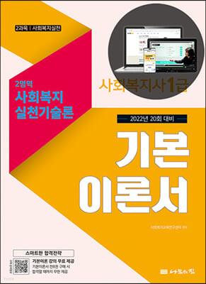 2022 나눔의집 사회복지사1급 기본이론서 4영역 사회복지실천기술론