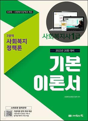 2022 나눔의집 사회복지사1급 기본이론서 6영역 사회복지정책론