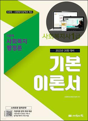 2022 나눔의집 사회복지사1급 기본이론서 7영역 사회복지행정론