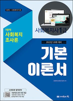 2022 나눔의집 사회복지사1급 기본이론서 2영역 사회복지조사론