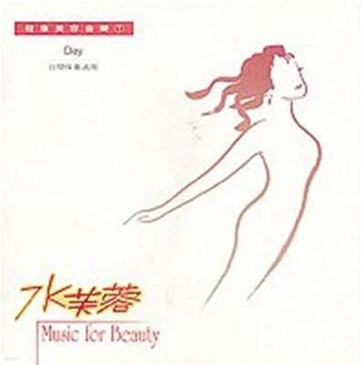 Wang Xu-Dong / Su Qing 실용 건강음악 - 아름다운 날을 위한 음악 (Music for Beauty)