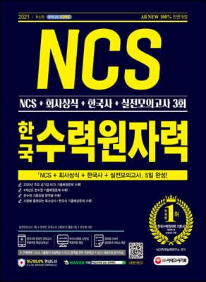 2021 최신판 All-New 한국수력원자력(한수원) 직무역량검사 NCS+회사상식+한국사+실전모의고사 3회