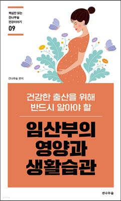 임산부의 영양과 생활습관