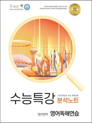 올바른책 수능특강 영어독해연습 분석노트 (2021년)