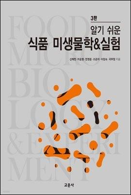 알기 쉬운 식품 미생물학 & 실험 (3판)