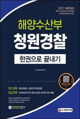 2021 해양수산부(해수부) 청원경찰 한권으로 끝내기
