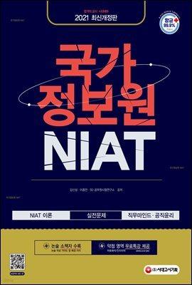 2021 국가정보원 NIAT