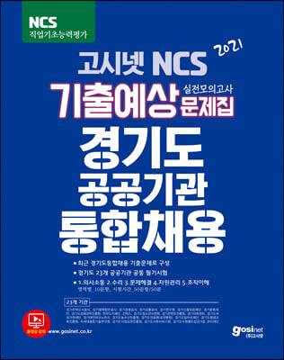 2021 고시넷 NCS 경기도 공공기관 통합채용 기출예상문제집